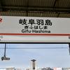 岐阜で唯一の新幹線駅「岐阜羽島駅」