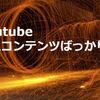 YouTubeが炎上コンテンツばかりだけど、僕が見たいもの