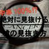 【完全保存版】100%嘘を見抜く必殺の質問方法