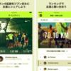 ランニングアプリ『Nike+ Run Club』の使い方!【マラソン、ランニング距離、ペースの測定、ルート記録、消費カロリー】