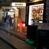 【Go To Eat】本厚木駅東口すぐにある肉バル BISONに行ってきました