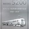 上田電鉄  「ステンレス電車誕生60周年記念乗車券」
