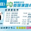 7月7日(日)の街頭演説は会津若松市です!