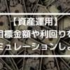 【資産運用】目標金額や利回りをシミュレーションしよう