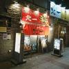札幌らーめん 北一 狸小路店 / 札幌市中央区南3条西1丁目 マルビル1F