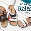 -Relax Style- 休日はゆったりラフなスタイルで