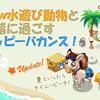 【タイニーファーム】今年も新しい水遊び動物が登場♪