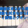 (動画解説・補足)現代和声機能〜不定調性論全編解説23★★★★★