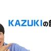 YouTubeにて、KAZUKIのサブチャンネルを作りました!