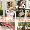 【2019/08/31】コストコ購入品@川崎