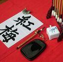 札幌ペン字教室・月寒