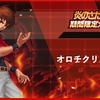 【KOF'98UMOL】3月4日アップデート内容!(表・裏)