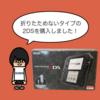 折りたためない「ニンテンドー2DS」クリアブラックを購入しました!|NINTENDO(任天堂)