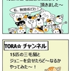 【犬猫漫画】15匹の三毛猫とジョニー・ザ・グレイト