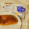 【糖質制限】新発売「ブランのトマトカレーパン」をたべてみた