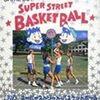 スーパーストリートバスケットボール
