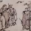 「竹林の七賢」ー優雅なおじさまたちー