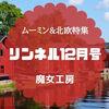 【雑誌】付録はムーミン!まるごと北欧特集『リンネル12月号』