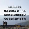 【 体験実話 】失恋ダイエット 第六話 | 長野、安曇野。標高2,857メートルの常念岳に僕は重たいものを全て置いてきた