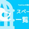 Twitterスペースを一覧表示するサービス作ってみた【Twitter音声チャット】
