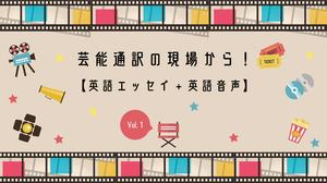 映画業界で活躍!芸能通訳者が英語トレーニング方法を大公開
