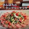 3分クッキング【かんぱちのナンプラーサラダ】レシピ