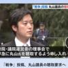 N国・丸山穂高議員、「竹島は戦争で取り返せ」発言、その後