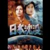 日本沈没(2006)の紹介[草彅剛主演×樋口真嗣監督作品]