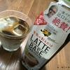 おうちでカフェみたいなカフェラテを飲もう!