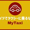 【ぼったくり防止】ドイツでタクシーを呼ぶならMyTaxiアプリがとっても便利!