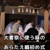 11月14日大嘗祭に使う麁服(あらたえ)を織る忌部神社に行ってきました