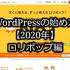 """WordPressの始め方完全マニュアル【2020年】ロリポップ編"""