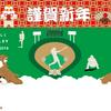 ベースボール ⚾️ 野球 でアケオメ・コトヨロ 📮 年賀状 🎍2018