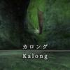 【FF14】 モンスター図鑑 No.106「カロング(Kalong)」