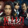 【日本映画】「カイジ ファイナルゲーム 〔2020〕」ってなんだ?