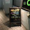 DEXCORE ✕LANTANA-CROSS MIND-[Tokyo]@恵比寿club aim