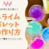 【スライムパレット】100円素材で簡単!楽しい!|触って気持ちいい&見て可愛い!手作りスライム♪