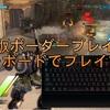 PS4版ボーダーブレイクをキーボードとマウスでプレイする
