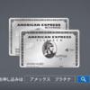 【新規6万・切替4万ボーナスポイント】アメックスプラチナカードのお得な申し込み方法