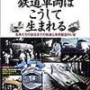 【3】「図説・鉄道車両はこうして生まれる」