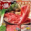 画像 撮影演出 箸あげ すきやき 牛肉 リオンドール 11月1日号