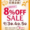 《本日スタート》末広がりの8%OFF SALE!!(^O^)/
