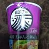 サッポロ一番新発売和ラー『両国 ちゃんこ鍋風』食べてみた! 感想・アレンジ!