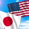 トランプが日米安保条約の破棄を検討していたことについて、実際に無くなる?のかどうか