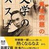 【読書感想文】 爆笑問題/爆笑問題の「文学のススメ」 【2006年刊行】