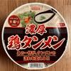 【 DAIKOKU 濃厚 鶏タンメン  】新しい風が吹き荒れる!