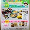 共立食品 手作りお菓子で「ハッピープレゼント」キャンペーン  2/29〆