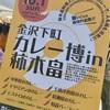 「金沢下町カレー博 in 柿木畠」 金沢市役所庁舎前広場
