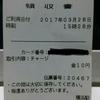 No.43 東急電鉄 交通系ICカード チャージ代金領収書(チャージ専用機)