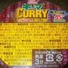 [19/02/02]日清 カップヌードル nano謎肉キーマカレー 99+税円(MEGAドンキ)
